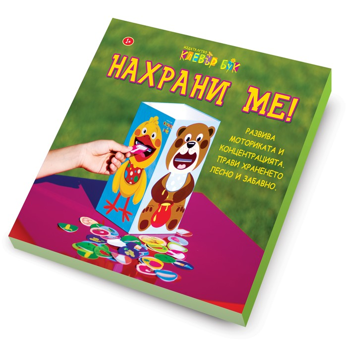 Clever Book - Нахрани ме!.jpg
